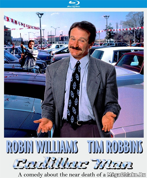 Человек-кадиллак / Cadillac Man (1990/BDRip/HDRip)