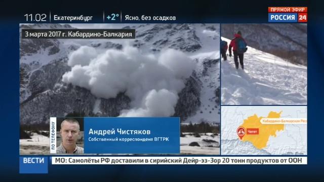 Новости на Россия 24 • После схода лавины на Чегете без вести пропали 3 человека