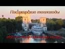 Пассажирские теплоходы Александр Невский и Семён Будённый идут по Волго донскому каналу