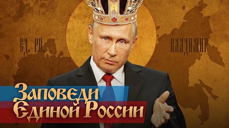 ЗАПОВЕДИ «ЕДИНОЙ РОССИИ» В ЖИЗНИ ОБМАН - YouTube