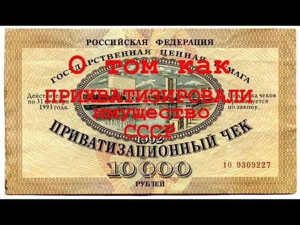 О том как прихватизировали имущество СССР