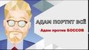 Адам портит все! 1 сезон 8 серия. озвучено KONG. перевод Trotteville.