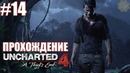 Прохождение UNCHARTED 4 A THIEF'S END 14
