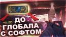 До Глобала с Софтом! ВОЗВРАЩАЕМСЯ В ПРОШЛОЕ. ФЛЕКС В КАТКЕ CS:GO 2x2
