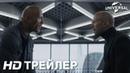 ФОРСАЖ ХОББС И ШОУ Трейлер в кино с 1 августа