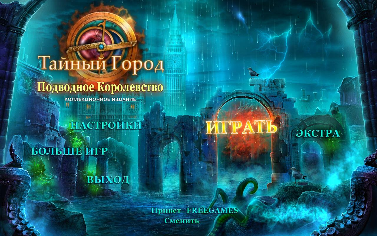 Тайный город 2: Подводное королевство. Коллекционное издание | Secret City 2: The Sunken Kingdom CE (Rus)