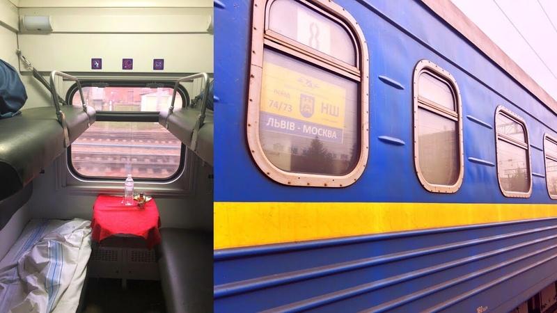 Inside Ukrainian Train Lvov - Moscow Поезд № 74Л Львов - Москва в вагон Купе