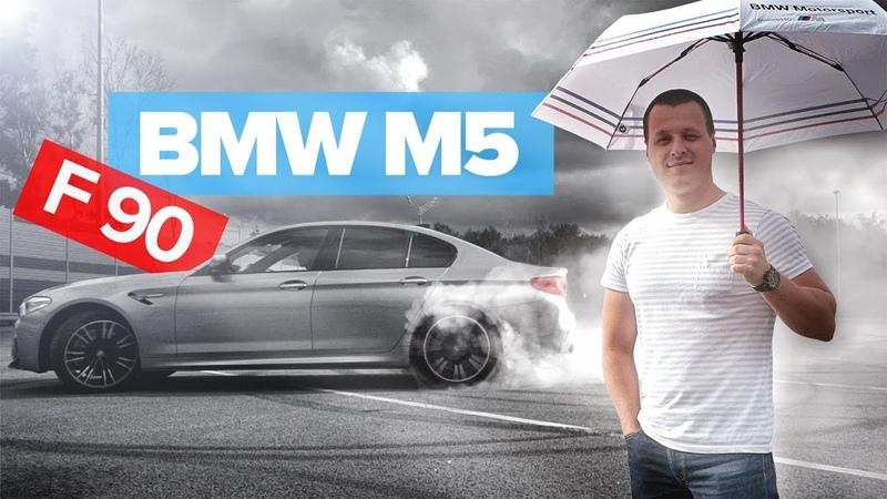 Тест драйв BMW M5 F90