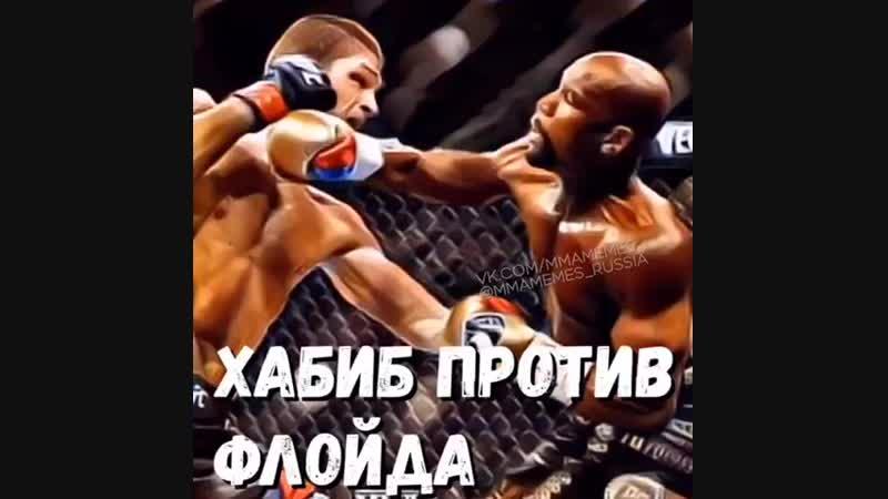 ХАБИБ ПРОТИВ ФЛОЙДА MMAMEMES