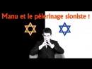 ADBK : Manuel Valls et le Pélerinage Sioniste ! ( 2016 )