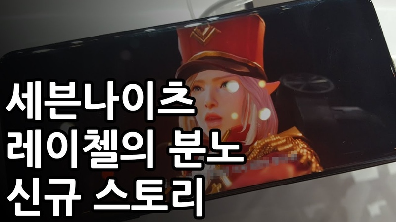 세븐나이츠2 레이첼의 분노! 신규 스토리 영상 [사키엘TV]