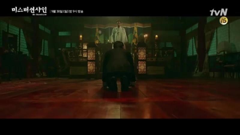Mr.sunshine teaser