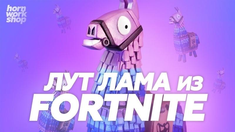 ЛУТ ЛАМА ИЗ FORTNITE   DIY