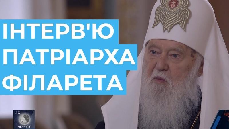 Я патріархом залишаюся для України, для української церкви - Філарет