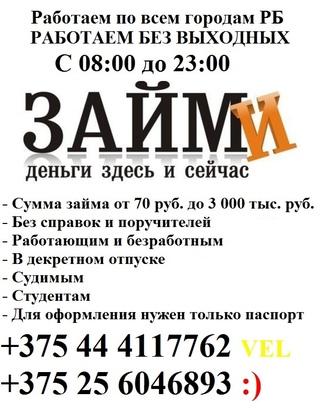 Денежные займы могилев займ онлайн в россии
