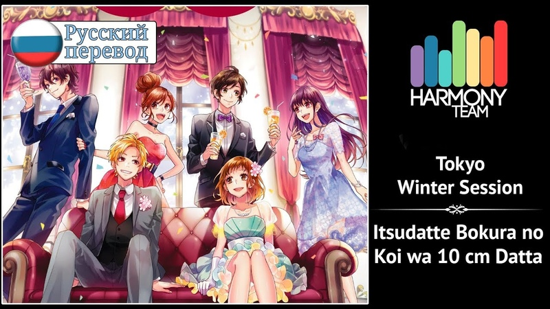 [HoneyWorks RUS cover] Tokyo Winter Session (6 ppl chorus) [Harmony Team]