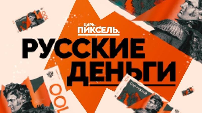 Царь-Пиксель №1 Русские деньги (с Ермоловым!)
