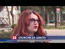 Анонсированной на начало февраля криминальной акции «Поясни за шмот» Крыму удалось избежать