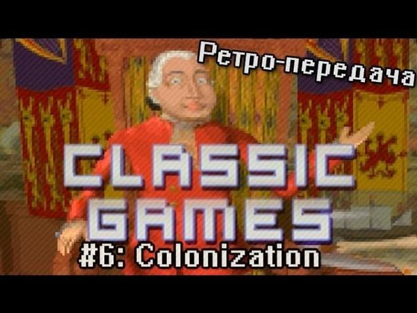 Обзор Sid Meiers Colonization (PC | MS-DOS) 1994