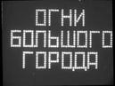 Огни большого города (1931) - советская прокатная копия
