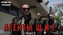 Агенты ЩИТ 6 сезон 2 серия / Agents of Shield 6x02 / Русское промо