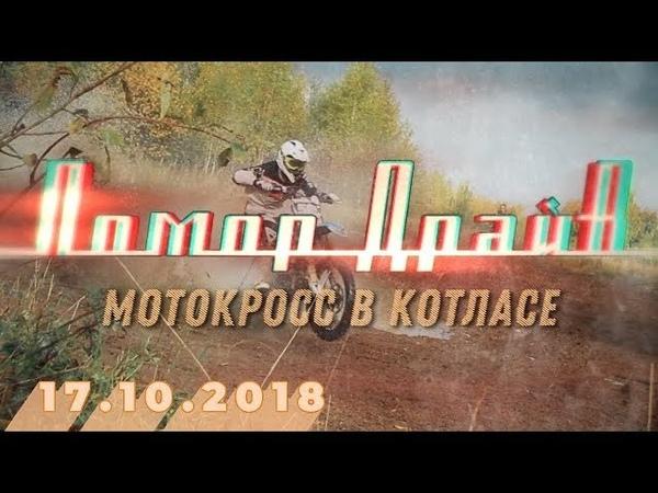 Помор Драйв от 17.10.2018 - Мотокросс в Котласе