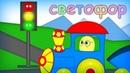 Светофор и маленький трактор - анимация для детей