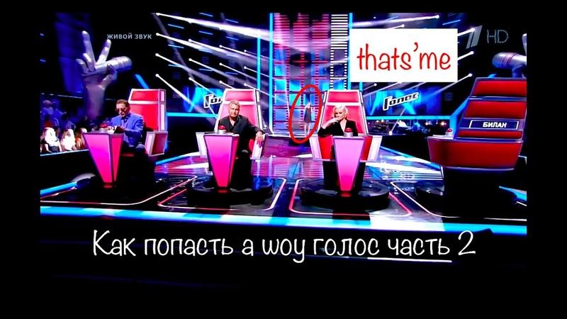 Как попасть на шоу голос (часть 2) || Рассказ участницы Polina Qz/Кьюзи