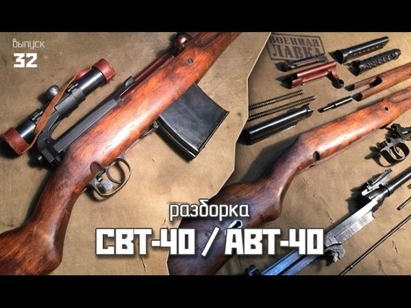 Как разобрать СВТ-40 | How to disassemble SVT-40 rifle