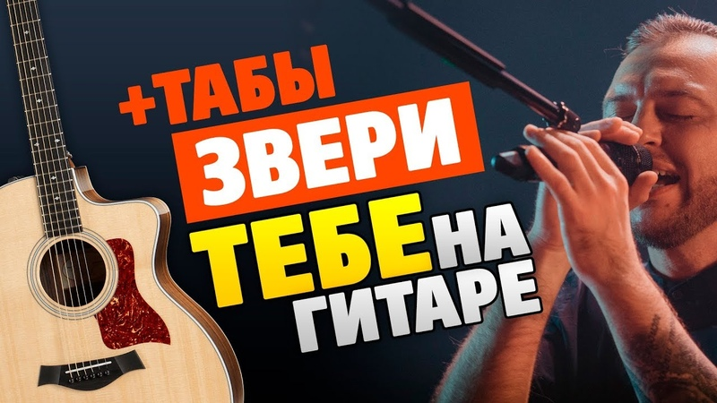 Звери – Тебе (кавер на гитаре, табы и аккорды с караоке)