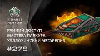 ТАНКИ ОНЛАЙН Видеоблог №279