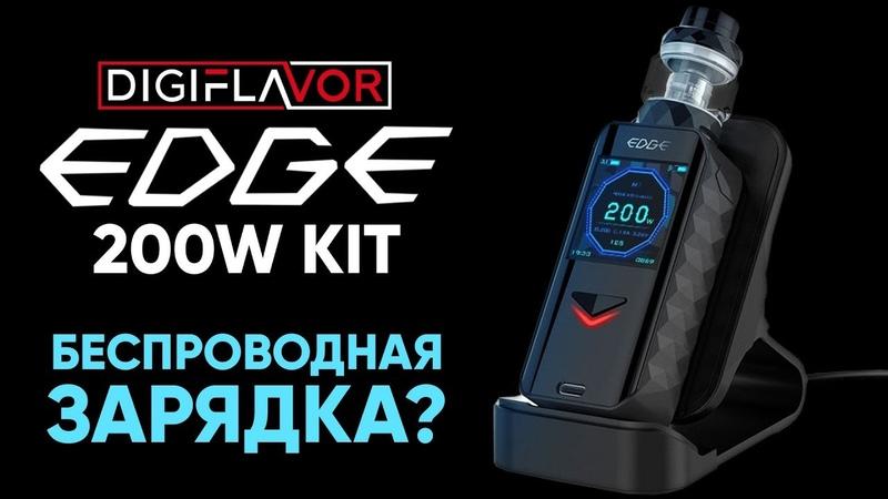 Digiflavor Edge 200W Kit | Провода больше не нужны