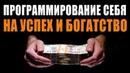 Программирование на Успех и Богатство Самая Мощная Медитация на Деньги в Интернете