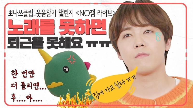 13년차 홍기의 짬바를 무너뜨린 라이브 ㅋㅋㅋ ㅋㅋㅋ노잼LIVE [노는오빠 스페셜] LEE HONGKI special LIVE CLIP