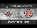 Челмет (Челябинск) - Металлург Нк (Новокузнецк)