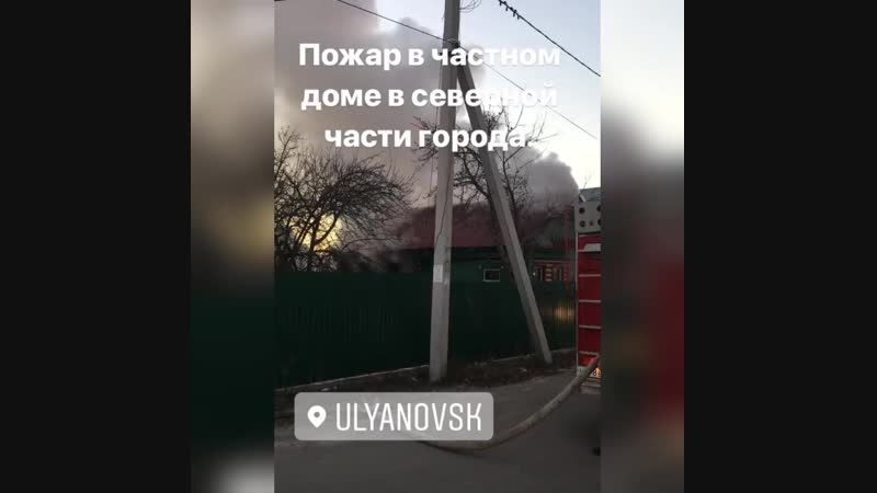 Горит дом на севере Ульяновска