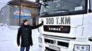 КАМАЗ-5490 после 300 000 км. пробега. Профессор Преображенский .