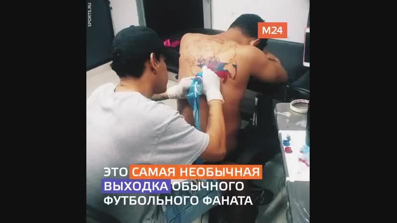 Колумбийский болельщик на полспины забил карту России!