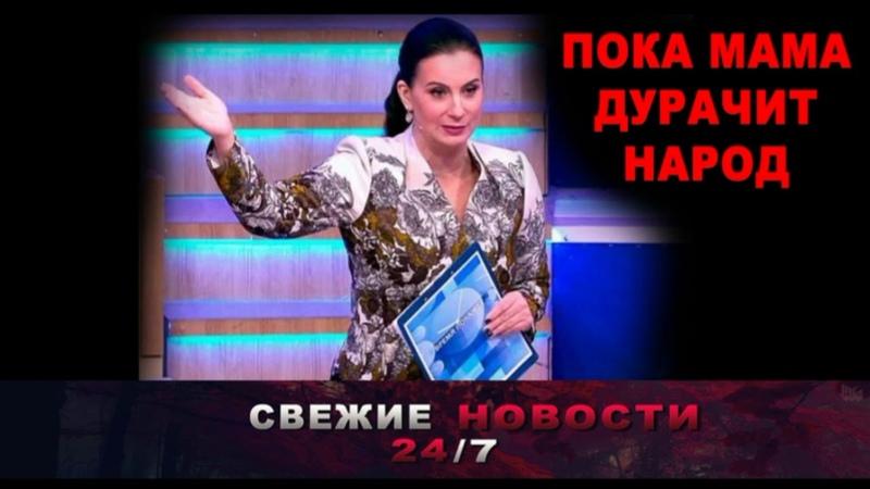 В сети показали, как дочь пропагандистки Путина живет в США.