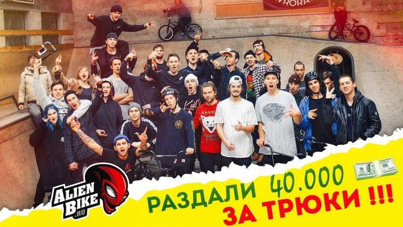 BMX Jam Awroraco в скейт-парке СМЕНА