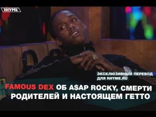 Famous dex об a$ap rocky, смерти родителей и настоящем гетто (переведено сайтом )