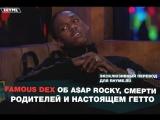 Famous Dex об A$AP Rocky, смерти родителей и настоящем гетто (Переведено сайтом Rhyme.ru)
