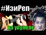 MORGENSHTERN - Уфф... Деньги... #ИзиРеп разбор на УКУЛЕЛЕ by KLIPIN