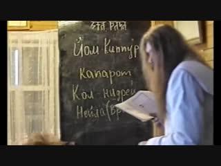 Асгардское Духовное Училище-Курс 1.90-Религиоведение (урок 9 – Иудаизм).Часть 2