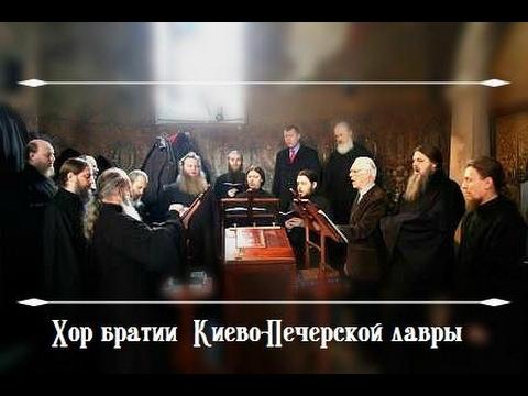 Хор братии Киево Печерской лавры Под Твою милость прибегаем Богородице Дево
