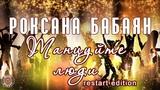 Роксана Бабаян - Танцуйте люди Restart Edition (Аудио 2019)