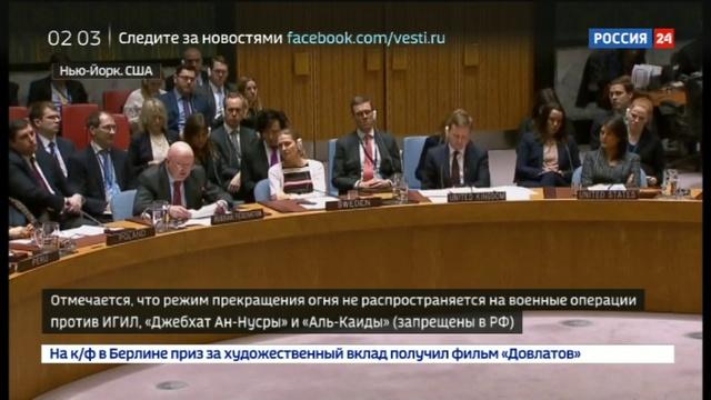 Новости на Россия 24 • Совбез ООН: прекращение огня в Сирии - мера временная и проблем не решает