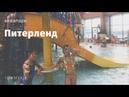 аквапарк Питерленд Санкт-Петеребург
