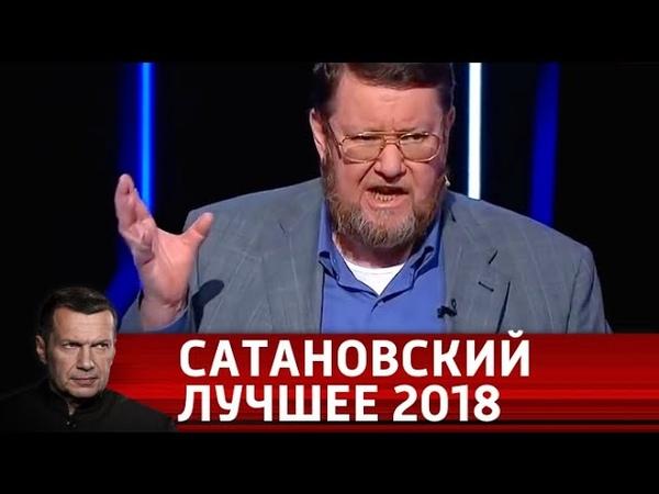 Евгений Сатановский. Лучшее 2018. Часть 4. Вечер с Владимиром Соловьевым