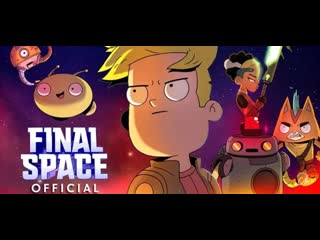 Final space season 2 trailer/космический рубеж трейлер 2 сезона